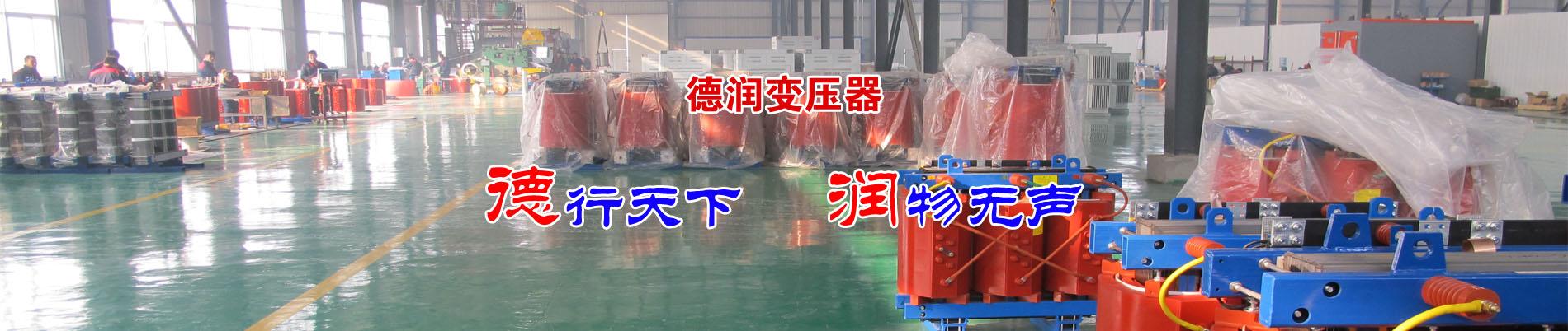 杭州干式变压器厂