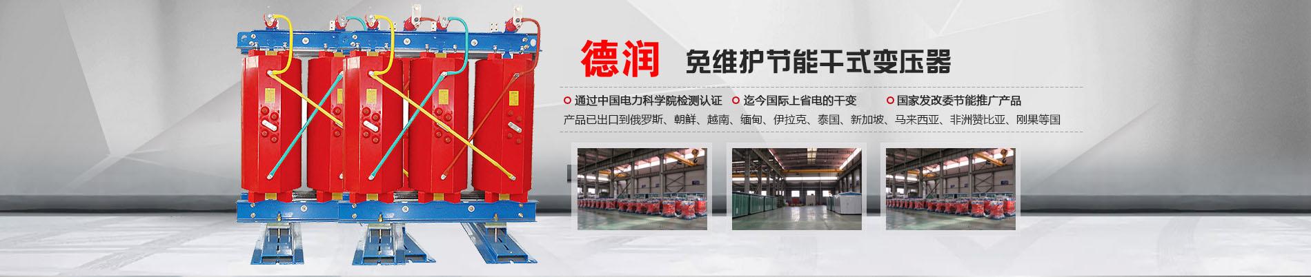 杭州干式变压器厂家